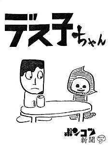 ポンコツ新聞 6巻 表紙画像