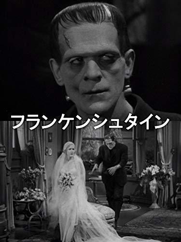 フランケンシュタイン(字幕版)