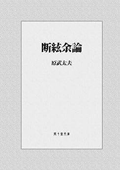 [原武太夫]の断絃余論 (風々齋文庫)
