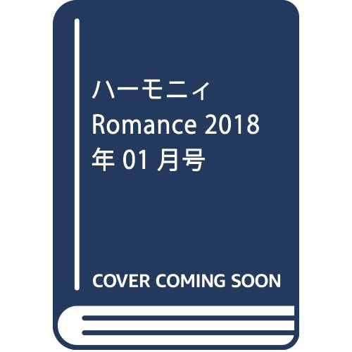 ハーモニィRomance 2018年 01 月号 [雑誌]