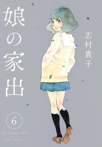 娘の家出 6 (ヤングジャンプコミックス)