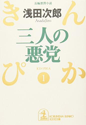 三人の悪党—きんぴか〈1〉 (光文社文庫)