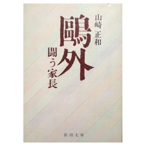 鴎外闘う家長 (新潮文庫 や 9-2)の詳細を見る
