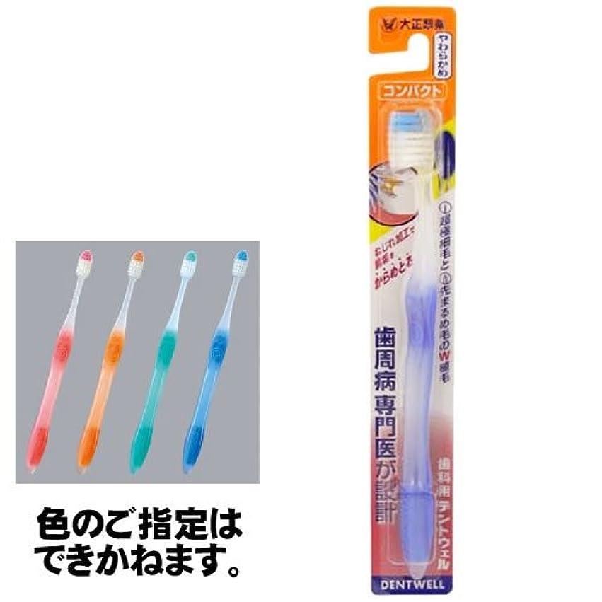 リップに渡ってフレア〔大正製薬〕歯科用デントウェル歯ブラシ コンパクト やわらかめ×12個セット