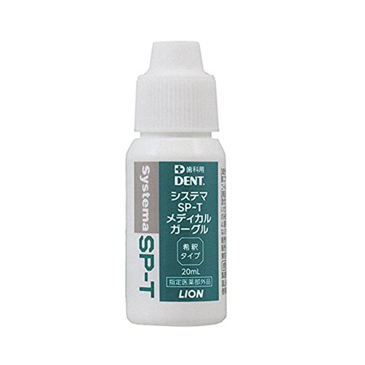ビーム小さい選択システマ SP-T メディカルガーグル 20ml [指定医薬部外品]