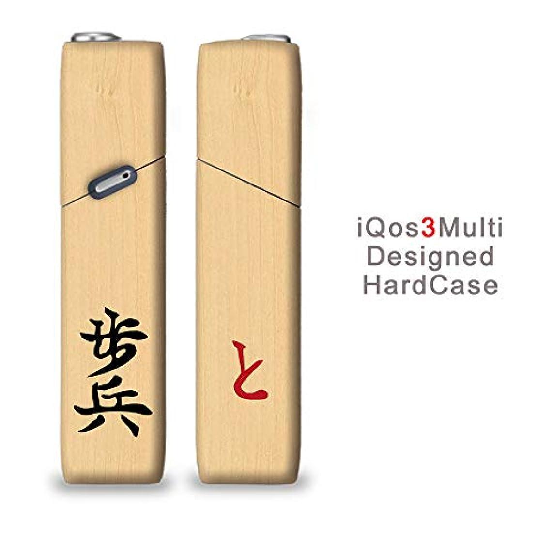 完全国内受注生産 iQOS3マルチ用 アイコス3マルチ用 熱転写全面印刷 将棋の駒 歩 加熱式タバコ 電子タバコ 禁煙サポート アクセサリー プラスティックケース ハードケース 日本製