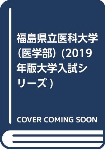 福島県立医科大学(医学部) (2019年版大学入試シリーズ)