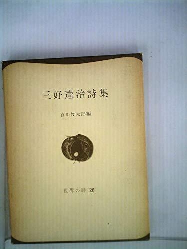 三好達治詩集 (世界の詩 26)の詳細を見る