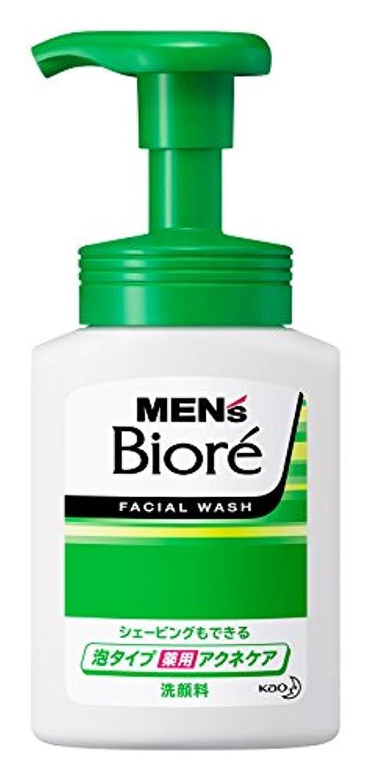 主張であること段落メンズビオレ 泡タイプ 薬用アクネケア 洗顔 本体 150ml