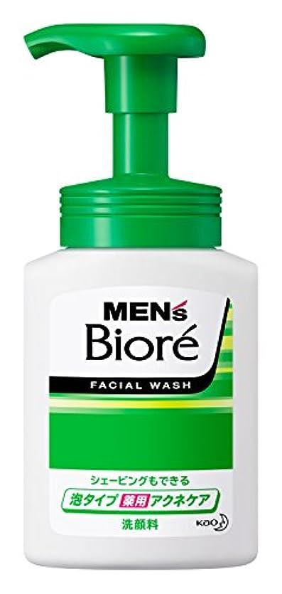 ワークショップじゃがいも消費者メンズビオレ 泡タイプ 薬用アクネケア 洗顔 本体 150ml