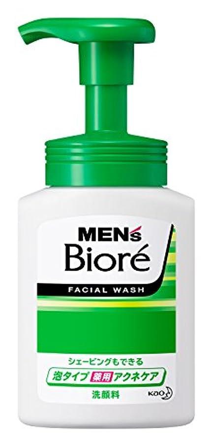 研究所他の日提案メンズビオレ 泡タイプ 薬用アクネケア 洗顔 本体 150ml