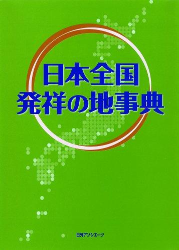 日本全国発祥の地事典