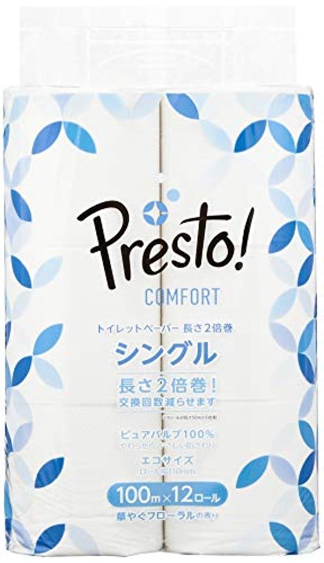 ゴム結果太字[Amazonブランド]Presto! Comfort トイレットペーパー 長さ2倍巻 100m x 12ロール シングル (12ロールで24ロール分)