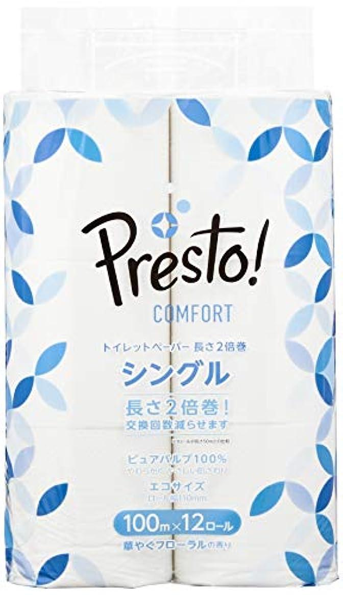 交通渋滞バランスのとれた天井[Amazonブランド]Presto! Comfort トイレットペーパー 長さ2倍巻 100m x 12ロール シングル (12ロールで24ロール分)