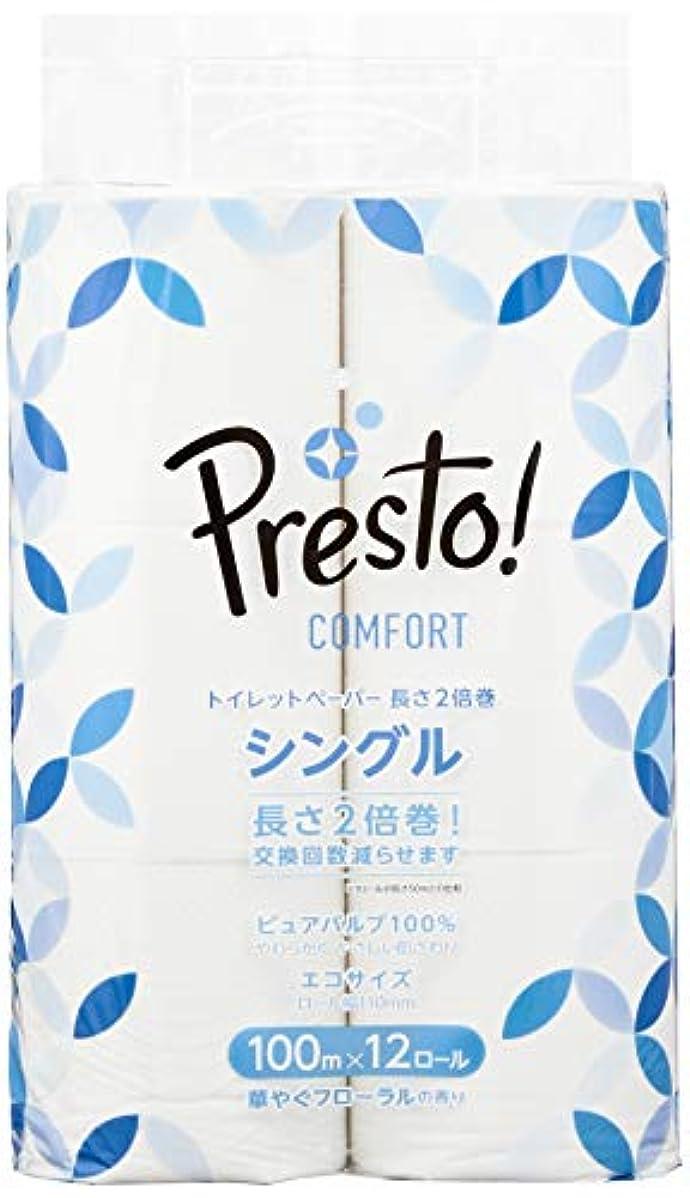 オフ散歩に行く目的[Amazonブランド]Presto! Comfort トイレットペーパー 長さ2倍巻 100m x 12ロール シングル (12ロールで24ロール分)