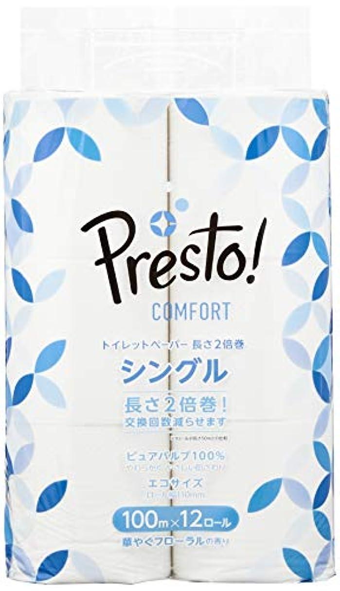 寮思慮深い特異な[Amazonブランド]Presto! Comfort トイレットペーパー 長さ2倍巻 100m x 12ロール シングル (12ロールで24ロール分)