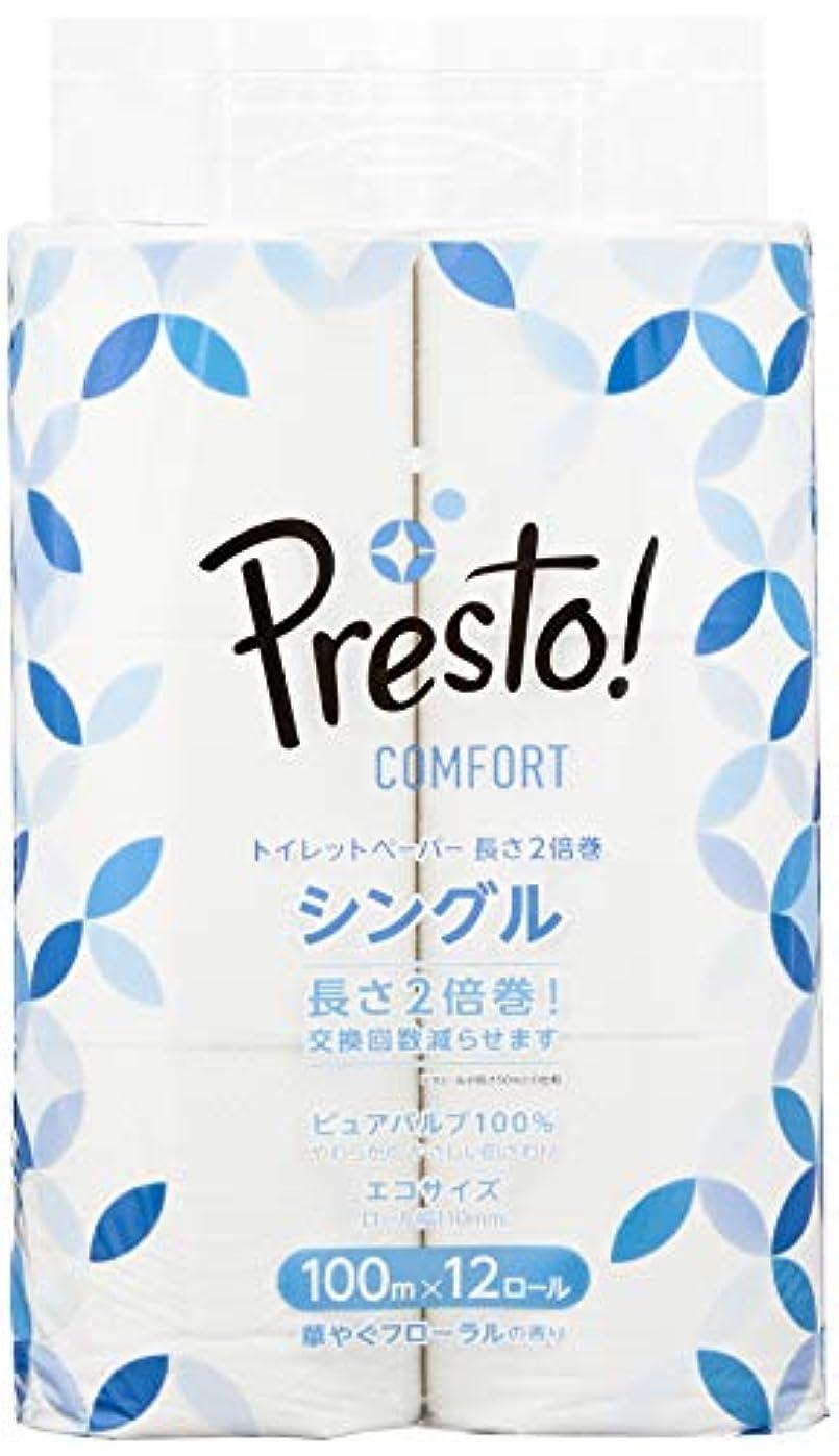 スキル橋脚不要[Amazonブランド]Presto! Comfort トイレットペーパー 長さ2倍巻 100m x 12ロール シングル (12ロールで24ロール分)