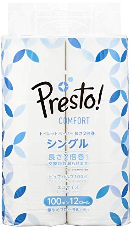 喜ぶショッピングセンター協力[Amazonブランド]Presto! Comfort トイレットペーパー 長さ2倍巻 100m x 12ロール シングル (12ロールで24ロール分)