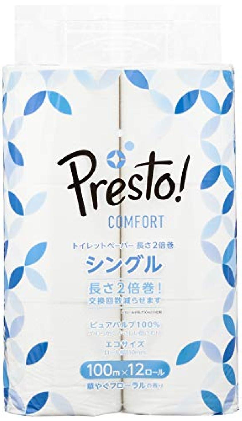 発掘するすることになっているキャビン[Amazonブランド]Presto! Comfort トイレットペーパー 長さ2倍巻 100m x 12ロール シングル (12ロールで24ロール分)