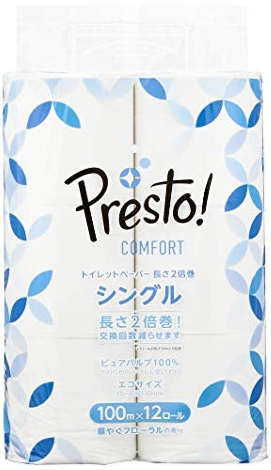 差別化する切り刻む印象派[Amazonブランド]Presto! Comfort トイレットペーパー 長さ2倍巻 100m x 12ロール シングル (12ロールで24ロール分)