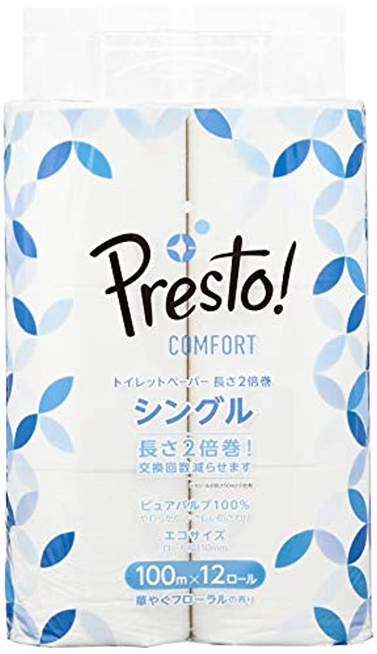 コスト盗賊エレクトロニック[Amazonブランド]Presto! Comfort トイレットペーパー 長さ2倍巻 100m x 12ロール シングル (12ロールで24ロール分)