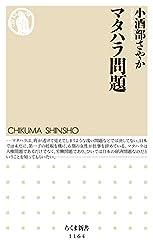 マタハラ問題 (ちくま新書)
