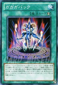 遊戯王カード 【 ガガガバック 】【スーパー】 DP12-JP023-SR 《デュエリストパック 遊馬編》
