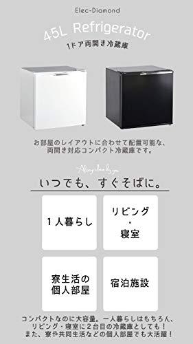 Elec-Diamond(エレクダイヤモンド)『冷蔵庫45L小型1ドア』