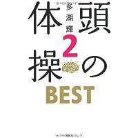 頭の体操BEST 2