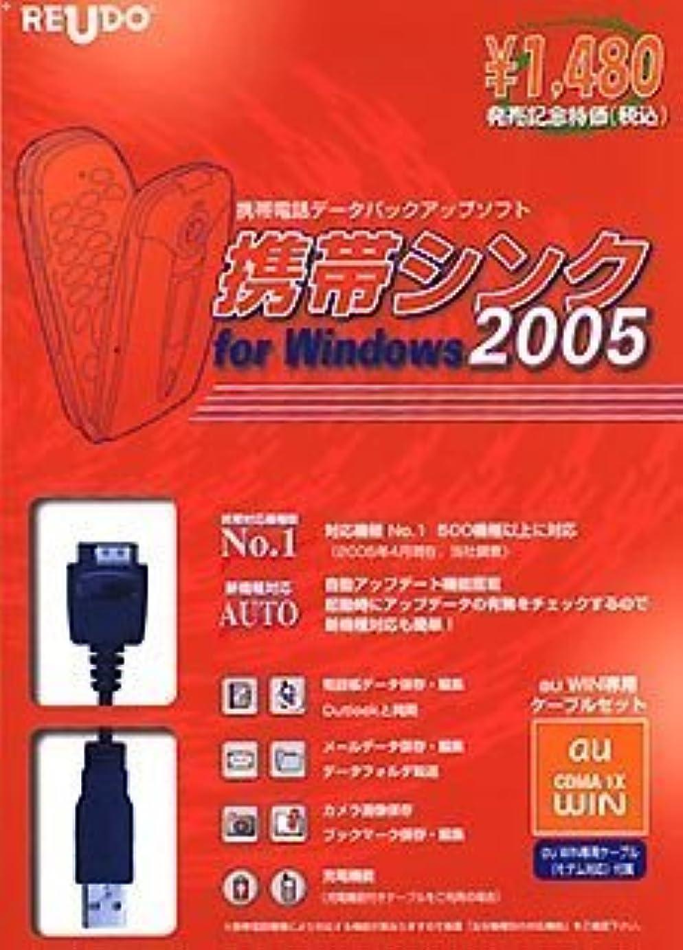 仕事に行く電池ティッシュ携帯シンク for Windows 2005 au WIN専用ケーブルセット