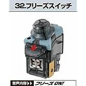 仮面ライダーフォーゼ アストロスイッチベストセレクションII  NO.32 フリーズスイッチ (食玩)