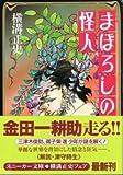 まぼろしの怪人 (角川スニーカー文庫)
