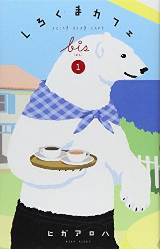しろくまカフェbis 1 (愛蔵版コミックス)