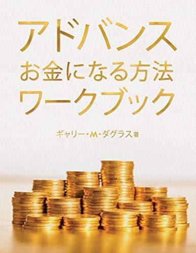 アドバンス お金になる方法 ワークブック