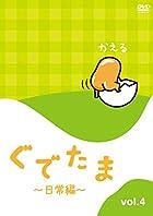 ぐでたま ~日常編~ Vol.4