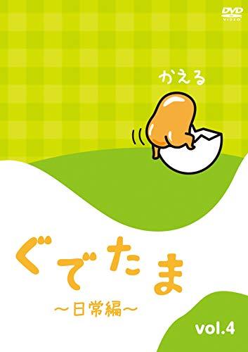 ぐでたま 〜日常編〜 Vol.4 [DVD]
