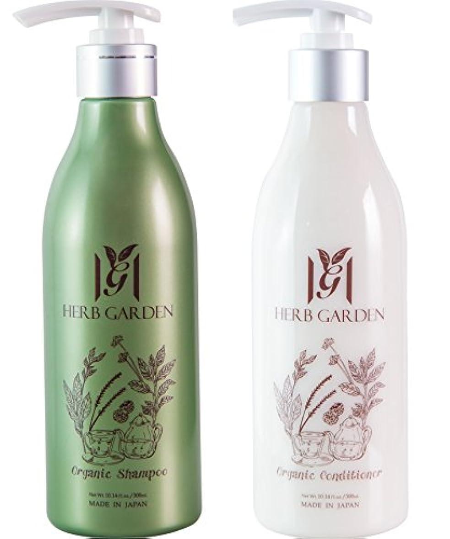 伝説ペルメル剃るさくらの森 ハーブガーデン シャンプー&コンディショナー セット 100%天然オーガニックシャンプー