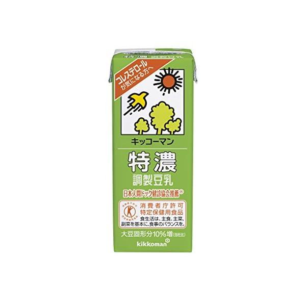 キッコーマン飲料 特濃調製豆乳の紹介画像10