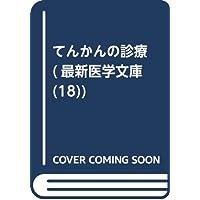 Amazon.co.jp: 朝倉 哲彦: 本