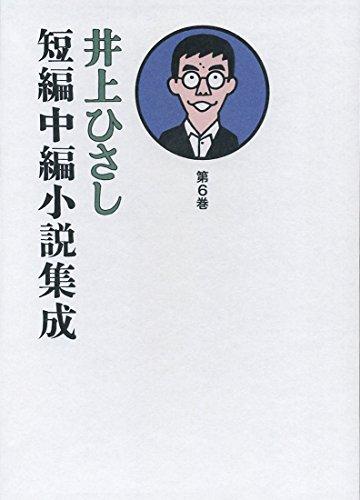 井上ひさし短編中編小説集成 第6巻 / 井上 ひさし