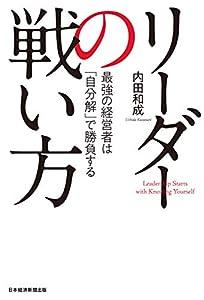 リーダーの戦い方 最強の経営者は「自分解」で勝負する (日本経済新聞出版)