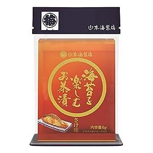 山本海苔店 お茶漬け (さけ) 5袋入 九州有明海産 国産 海苔 ギフト お中元