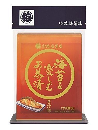 山本海苔店 お茶漬け ( さけ ) 5袋入 九州有明海産 国産 海苔 ギフト お中元
