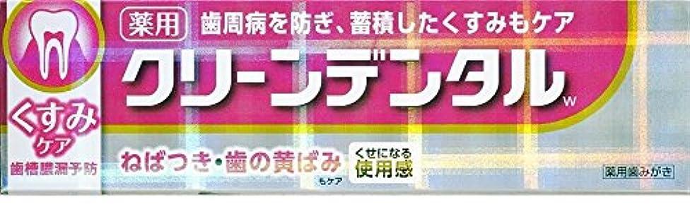 【2個セット】第一三共ヘルスケア クリーンデンタルWくすみケア 100g [医薬部外品]