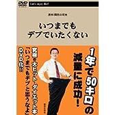 【DVD】いつまでもデブでいたくない HOW TOレコーディングダイエット
