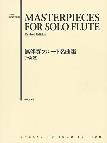 無伴奏フルート名曲集[改訂版] (FLUTE REPERTOIRE)