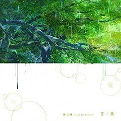 秦基博「Rain」のジャケット画像
