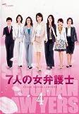 7人の女弁護士 4 [DVD]