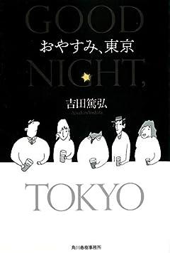 おやすみ、東京 (ハルキ文庫 よ 10-2)