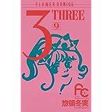3(THREE)(9) (フラワーコミックス)
